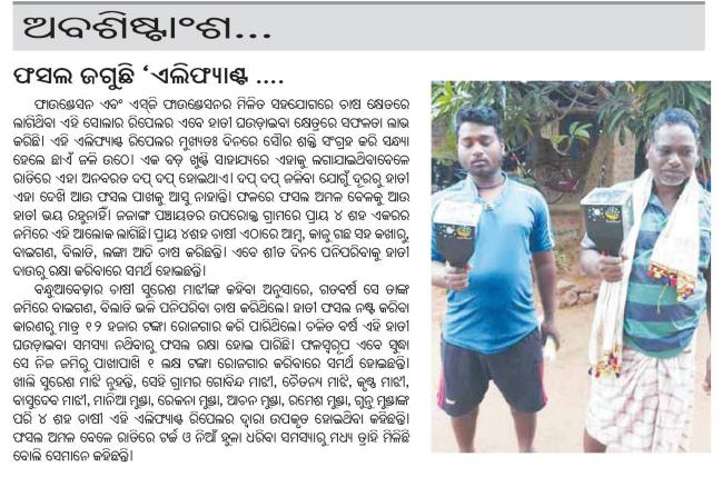 Sambad Odisha